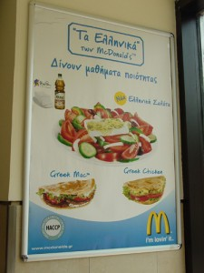 greek mac 225x300