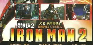 iron man 2 title 300x146