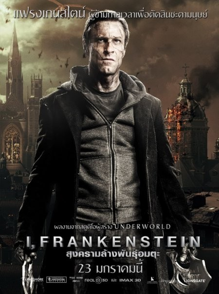 i frankenstein ver9