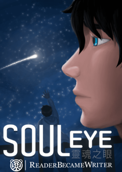 Capa da novel Soul Eye
