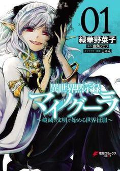 Capa da novel (Manga) Isekai mokushiroku Mynoghra