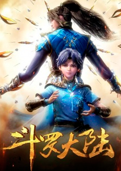 Capa da novel Douluo Dalu (animação)