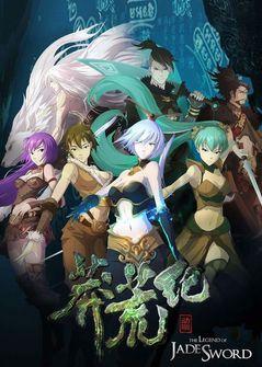 Capa da novel The Legend of Jade Sword (Animação)