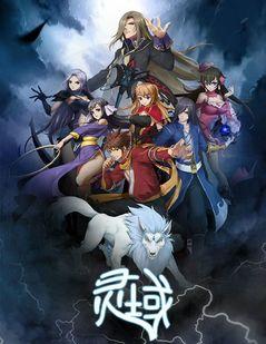 Capa da novel Spirit Realm (Animação)