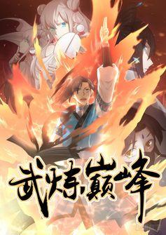 Capa da novel Martial Peak (Manhua)