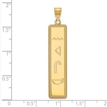 14k Gold Personalized 41x9.50mm Egyptian Hieroglyph Symbol Bar Pendant