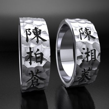 Wedding band with chinese symbols