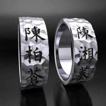 Wedding band with chinese symbols