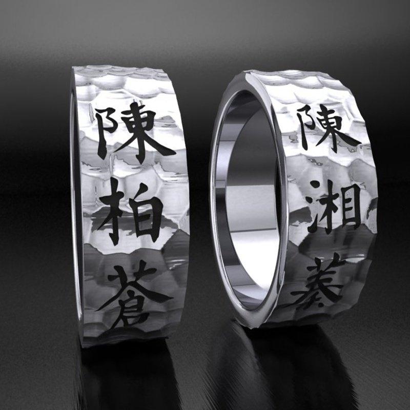 Antony Jewelers Wedding band with chinese symbols