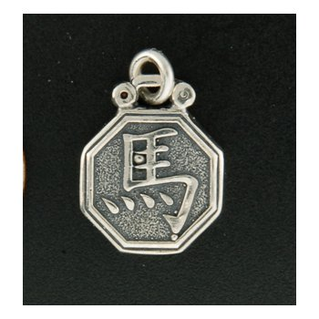 Sterling Chinese Horse Symbol Plaque Charm